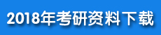 2018河南考研网