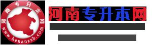欢迎访问河南专升本网